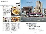旅鉄How to 003 日帰り鉄道さんぽ 首都圏版 画像