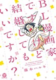 BL漫画家ですけど結婚してもいいですか? / 藤本 ハルキ のシリーズ情報を見る