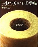 京阪神おつかいもの手帖 〔2007年〕 (エルマガmook)