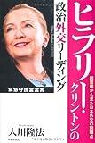 ヒラリー・クリントンの政治外交リーディング―同盟国から見た日本外交の問題点
