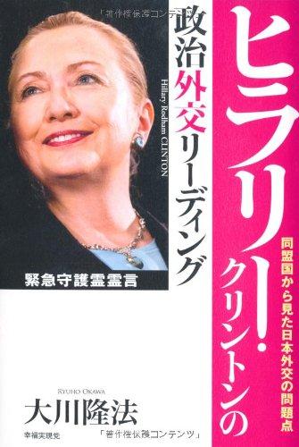 ヒラリー・クリントンの政治外交リーディング―同盟国から見た日本外交の問題点の詳細を見る