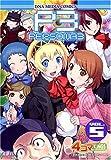 ペルソナ3 4コマKINGS VOL.5 (5) (IDコミックス DNAメディアコミックス)