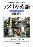 アメリカ英語―変わりゆく社会と文化