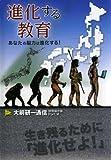 進化する教育 【大前研一通信・特別保存版 Part.Ⅵ】 大前研一通信 特別保存版