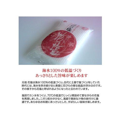 【お取り寄せグルメ】元祖 花塩 400g×5点セット/海水100%の低温づくり自然塩。あっさり上品な味わいは汁物に最適