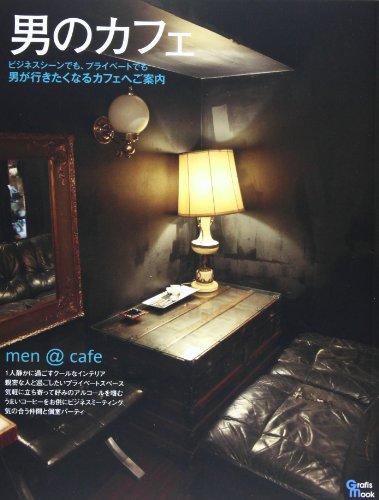 男のカフェ―men @ cafe (Grafis Mook)の詳細を見る
