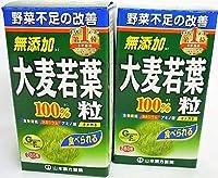 <お得な2個パック>青汁 大麦若葉100%粒 280粒入り×2個
