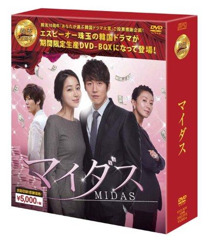 マイダスDVD-BOX (韓流10周年特別企画DVD-BOX/シンプルBOXシリーズ)