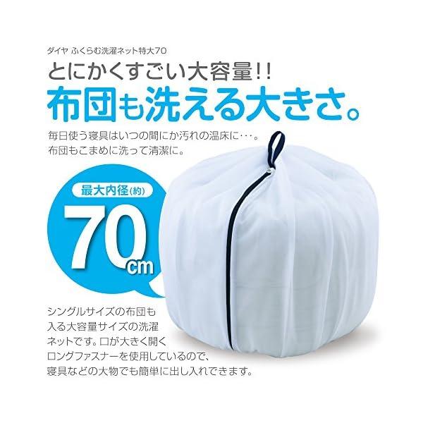 ダイヤコーポレーション ふくらむ洗濯ネット特大...の紹介画像4