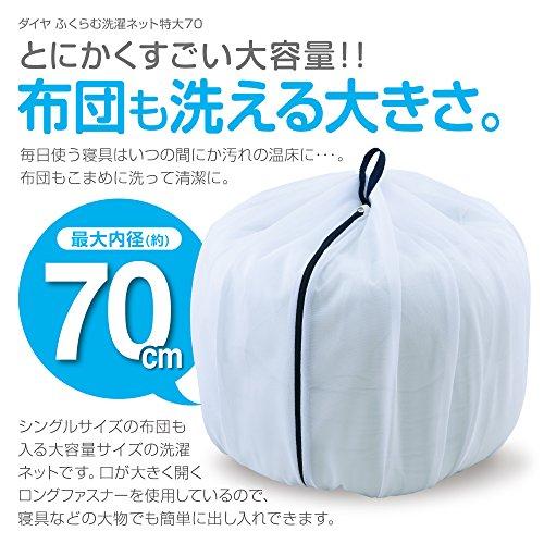 ダイヤコーポレーション『ダイヤふくらむ洗濯ネット特大70』