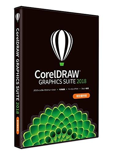 CorelDRAW Graphics Suite 2018 特別優待版