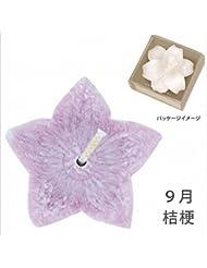 カメヤマキャンドル( kameyama candle ) 花づくし(植物性) 桔梗 「 桔梗(9月) 」 キャンドル