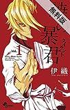 暁の暴君(1)【期間限定 無料お試し版】 (少年サンデーコミックス)