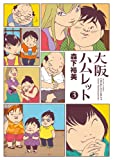 大阪ハムレット : 3 (アクションコミックス)