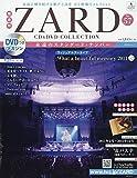 隔週刊ZARD CD&DVDコレクション(57) 2019年 4/17 号 [雑誌] 画像