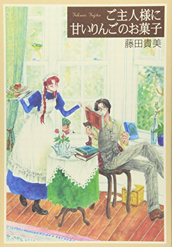 ご主人様に甘いりんごのお菓子 (バーズコミックスデラックス)の詳細を見る