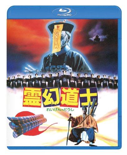 Paramount Pictures(パラマウント・ピクチャーズ)『霊幻道士〈日本語吹替収録版〉』