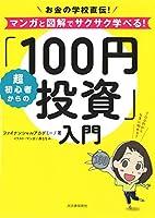 超初心者からの「100円投資」入門: お金の学校直伝! マンガと図解でサクサク学べる!