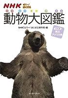 NHKはろー!あにまる 動物大図鑑―ほ乳類 南北アメリカ編