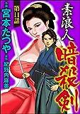 素浪人暗殺剣(分冊版) 【第11話】 (ぶんか社コミックス)
