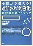 今日から使える!組合せ最適化 離散問題ガイドブック (KS理工学専門書)