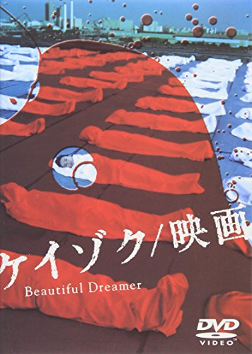 ケイゾク/映画 Beautiful Dreamer [DVD]