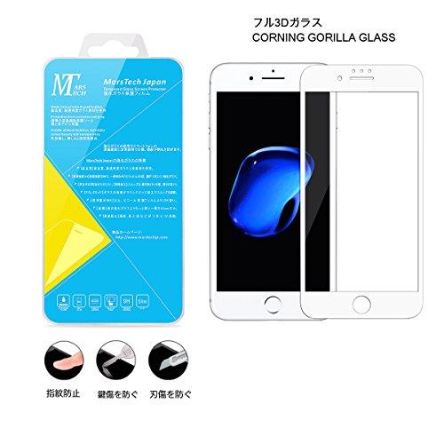 MarsTech White 全面3D iPhone7 iPhone6 6S [CORNING GORILLA GLASS 使用] 気泡無し 指紋付きにくい コーティング 強化ガラス液晶保護フィルム