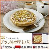 京・咲きな ポテトアップルパイ