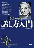 D・カーネギー (著), 市野 安雄 (翻訳)(21)新品: ¥ 650
