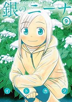 銀のニーナ(9) (アクションコミックス)