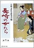 長崎の女たち〈第1集〉