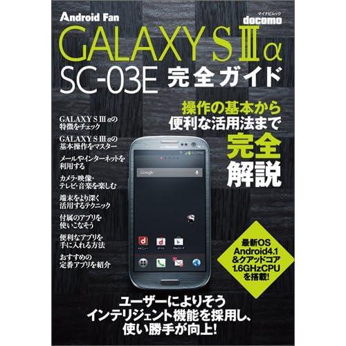 docomo GALAXY S III α SC-03E完全ガイド (マイナビムック) (Android Fan)