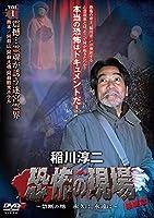 稲川淳二 / 恐怖の現場 最終章~禁断の地 永久に、永遠に~ vol.1 [DVD]