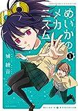 めいかのメカニズム 1 (バンブーコミックス WINセレクション)
