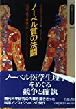 ノーベル賞の決闘 (同時代ライブラリー)