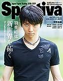 Sportiva 羽生結弦 新世界を拓く (集英社ムック)