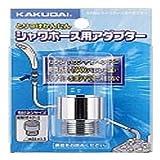 カクダイ シャワーホース用アダプター 9358G