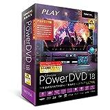 サイバーリンク PowerDVD 18 Ultra アカデミック版