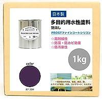屋外用 多目的用 水性塗料 87-30H ディープパープル 1kg/艶消し 内装 外装 壁 屋内 ファインコートシリコン つや消し 多用途