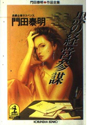 黒の経営参謀―門田泰明作品全集 (光文社文庫)
