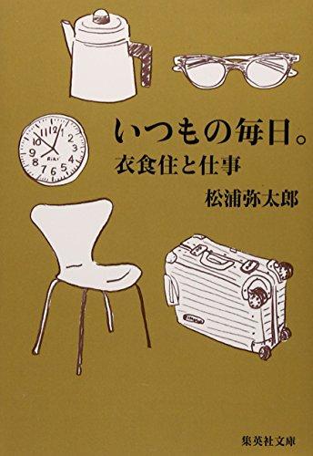 いつもの毎日。―衣食住と仕事 (集英社文庫)の詳細を見る
