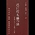 渋沢栄一 己に打ち勝つ法: 克己心の修養 現代語訳