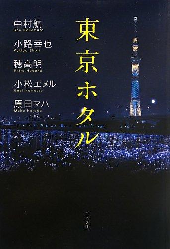 東京ホタルの詳細を見る