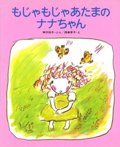 もじゃもじゃあたまのナナちゃん (日本の絵本)の詳細を見る