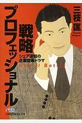 戦略プロフェッショナル シェア逆転の企業変革ドラマ (日経ビジネス人文庫) Kindle版