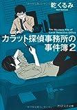 カラット探偵事務所の事件簿 2 (PHP文芸文庫)