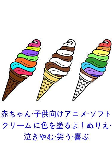 赤ちゃん・子供向けアニメ・ソフトクリーム に色を塗るよ!ぬりえ・泣きやむ・笑う・喜ぶ