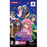 ハヤテのごとく! ナイトメア パラダイス(特別版) - PSP