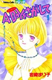 A-BOYをさがして / 岩崎 まり子 のシリーズ情報を見る