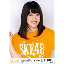 【山下ゆかり】 SKE48 公式生写真 不器用太陽 会場限定 ヨリ